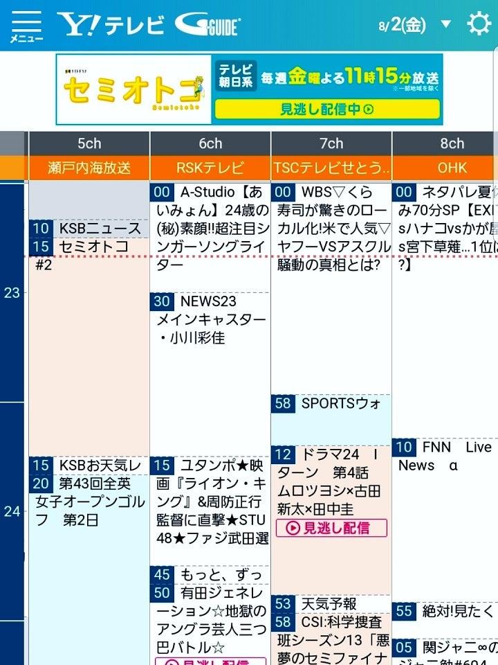 ヤフー テレビ 大阪