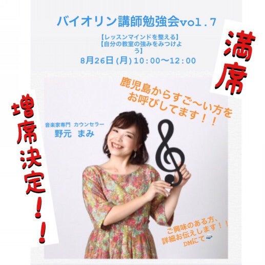更新【音楽家専門】カウンセリングメニューご案内の記事より