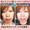 皮膚がたるんだ顔は、化粧品ではなおらない!ご自分でこんなに変われるって知ってますか?の画像