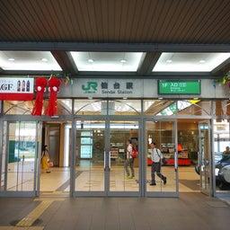 画像 仙台駅西口1Fから千里眼仙台駅前店への道順のご案内します の記事より 2つ目