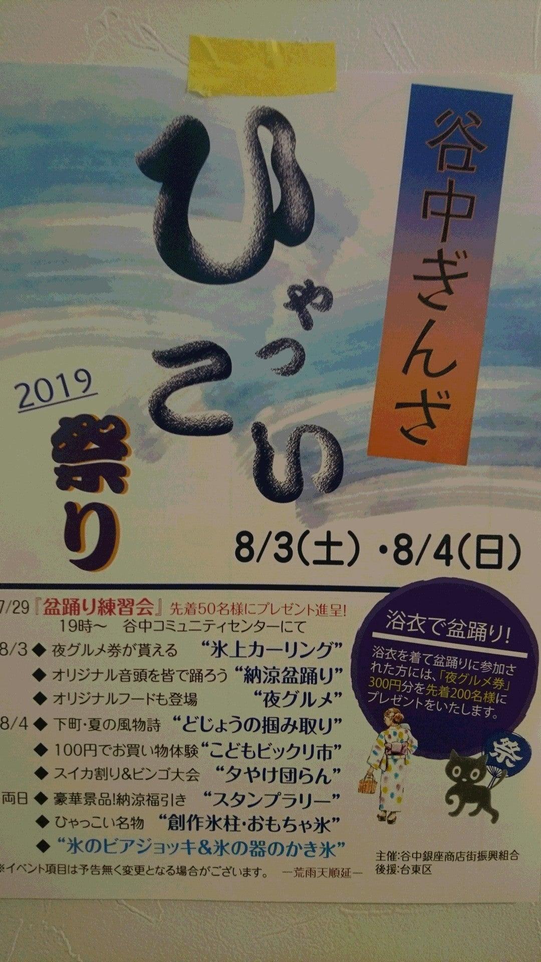 谷中ぎんざ「ひゃっこい祭り」今日・明日です!!の記事より
