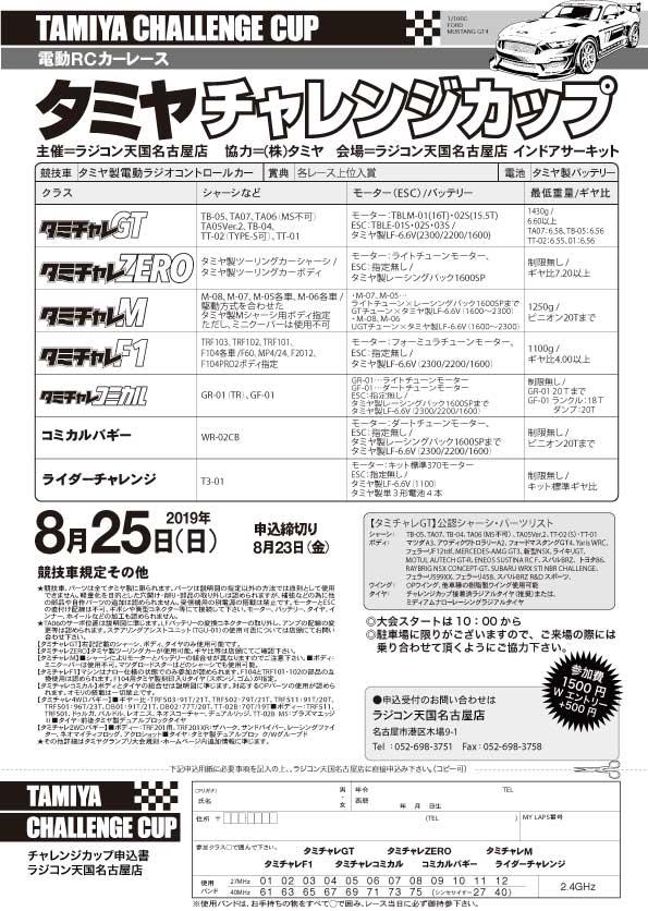 8月のレース予定~♪の記事より