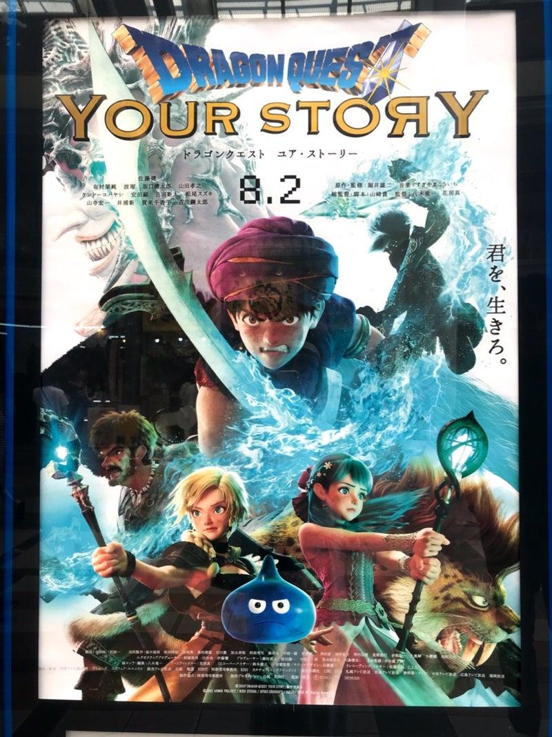 映画 ドラクエ 5