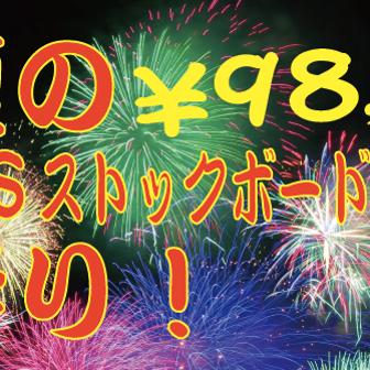 夏のEPSストックボード祭り〜¥98,000!!!!!!早い者勝ち!一点物もあり!