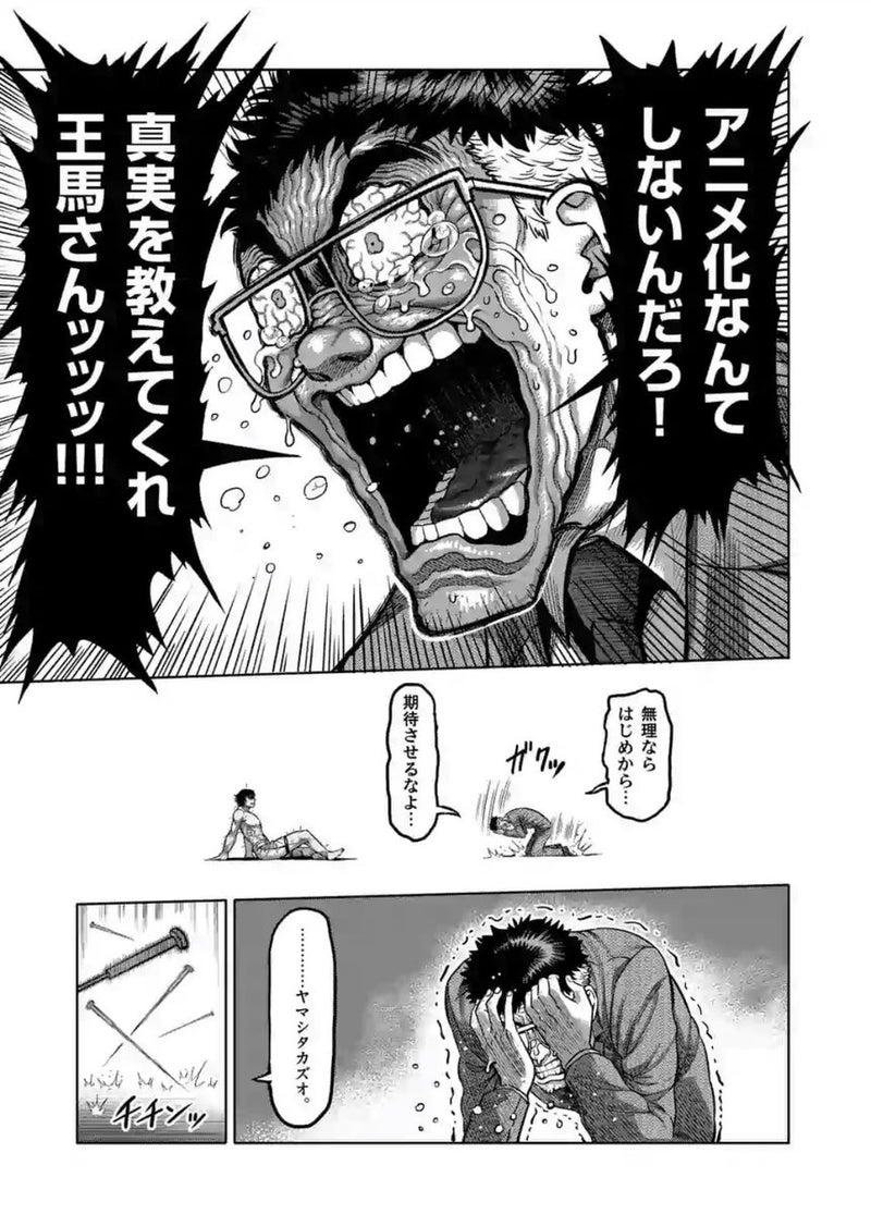 ヤマシタカズオ