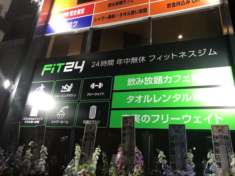 fit24 平塚