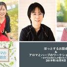 10月に広島で発達障害のお話会とハーブのコラボ講座やりますの記事より