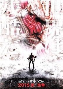進撃の巨人 前編 ネタバレの詳しいストーリー アンパンマン先生の映画講座