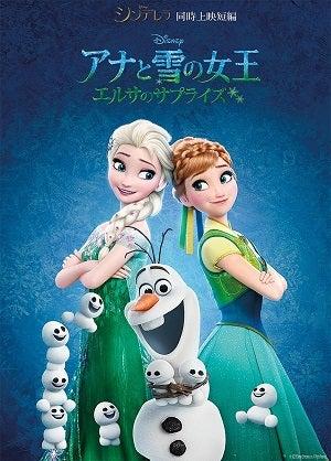 アナと雪の女王 あらすじ