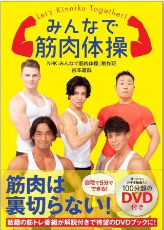 みんなで筋肉体操の新シリーズが始まりました♪