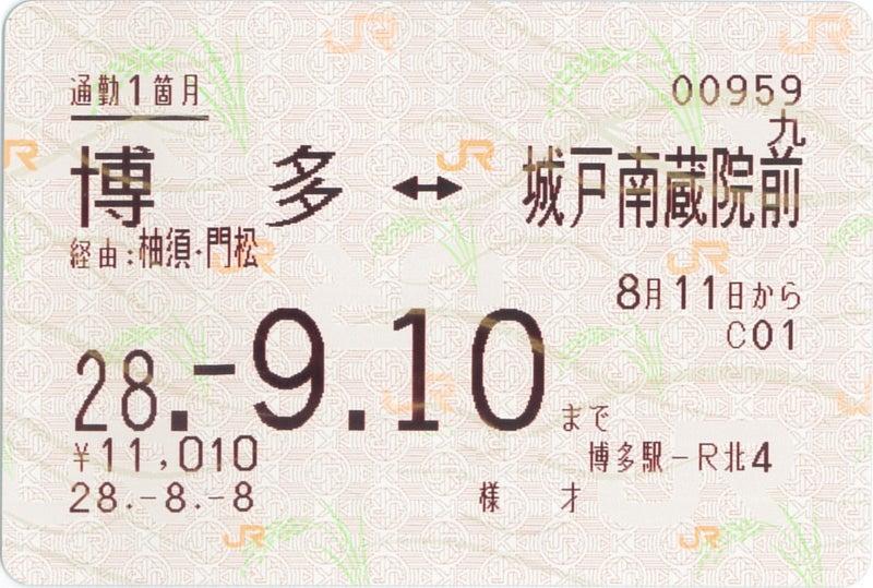 西日本 払い戻し jr 定期 券 JR西日本、定期券の払い戻しについて