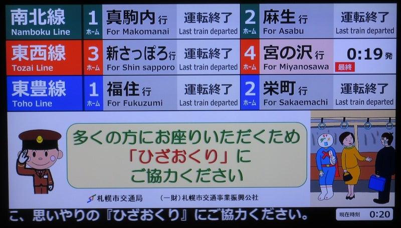 札幌 地下鉄 最終