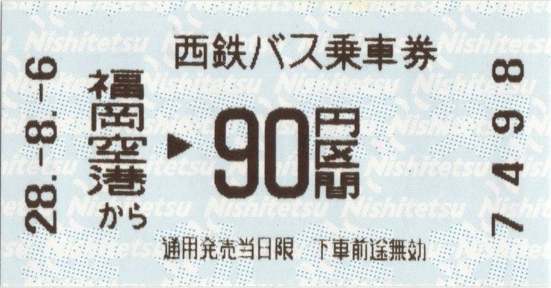 領収 西鉄 書 バス 利用履歴・ポイント確認 ご利用方法 nimoca