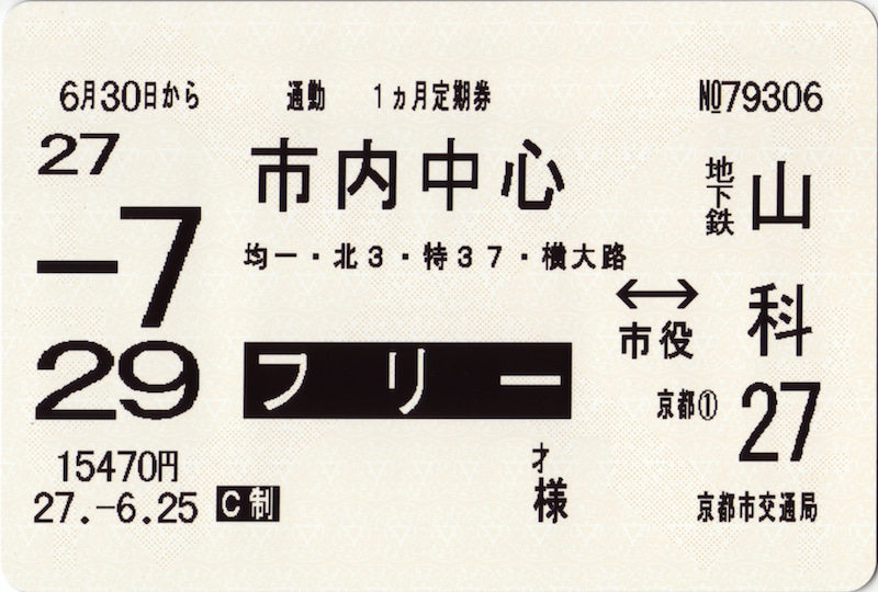 定期 バス 京都 市営 京都市交通局:定期券発売所