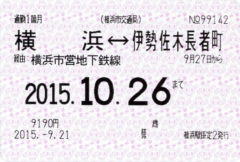 横浜 市営 バス 定期 券