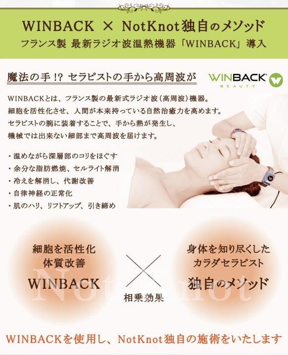 WINBACK 東京 ウィンバック 自由が丘 ノットノット