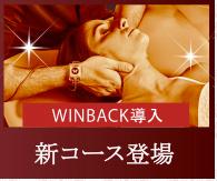 ウィンバック WINBACK 東京 自由が丘 ノットノット