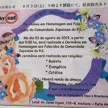 8月3日に先没者追悼合同慰霊祭が行われました。