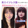 満員☆9月29日開催★東京 美エイジレス塾♪顔のたるみ、しわ、ほうれい線、老化肌を改善するの画像