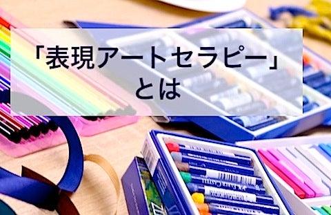 表現アートセラピーとは?!