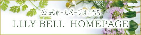 Lilly Bell ホームページ
