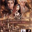 Alif 10周年記念公演 「アリ・シャルとズムルッド」〜千夜一夜物語〜の記事より