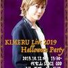【FromStaff】10/12 Halloween LIVE 最速先行8/12まで!の画像