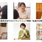10月15日は東京渋谷サウスフラットシェアへ集まれ~の記事より