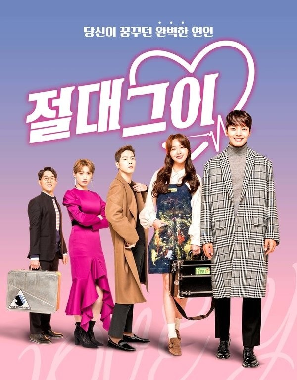 韓国ドラマ「絶対彼氏」 | 신화산♡ヨルムのブログ