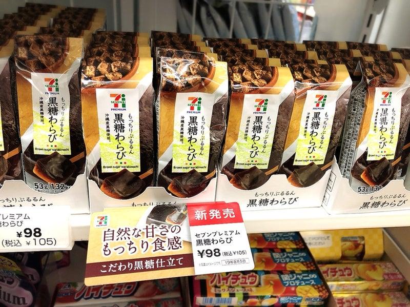 わらび セブン 黒糖