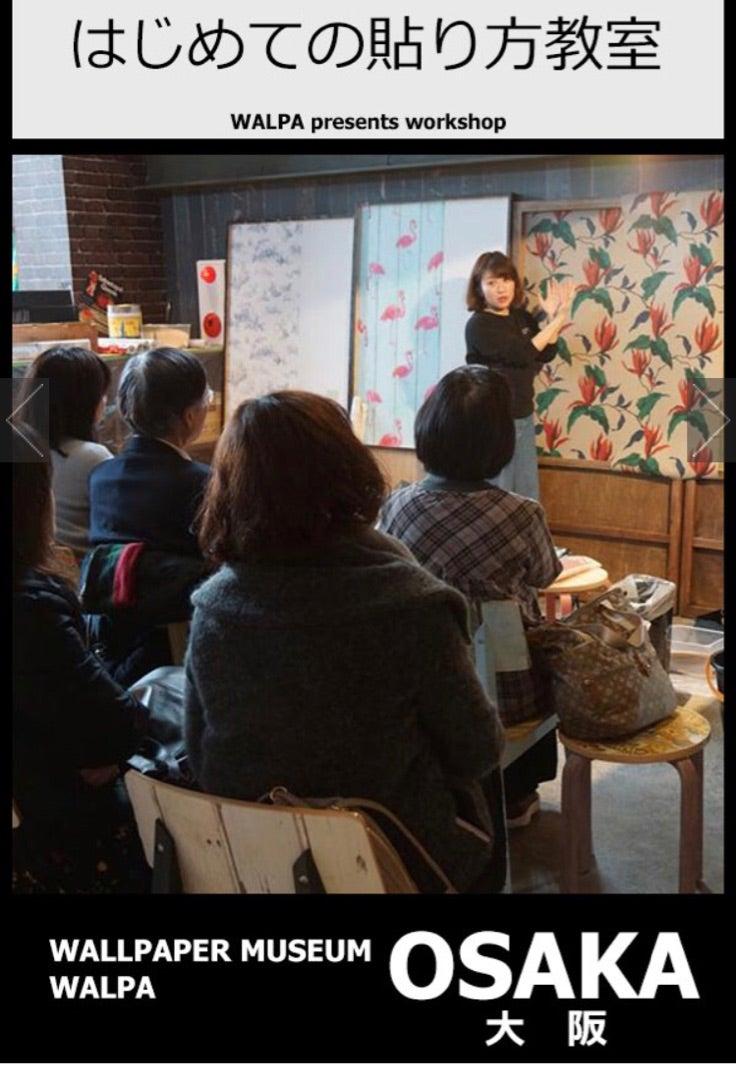 壁紙の貼り方教室 By Walpa Osaka Free Comfort 自由で心地よいナチュラルな日々