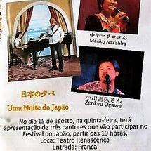 援協ニュースでコロニアの皆さんに配布された8月15日の『日本の夕べ』です。