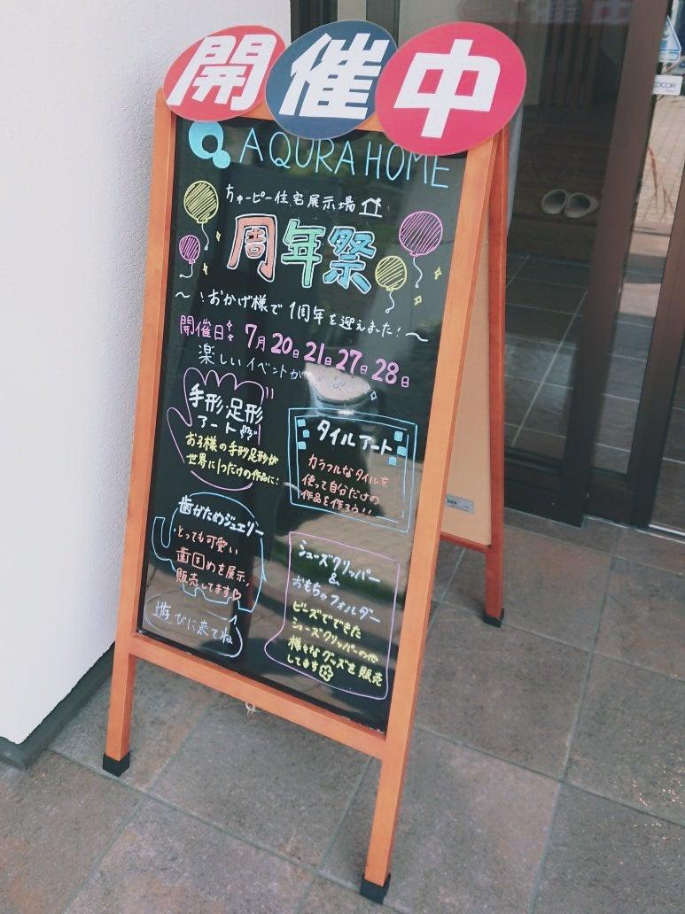 場 住宅 ちゅ ーピー 展示