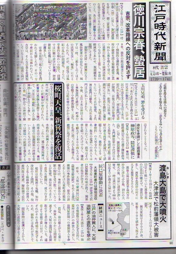 小学館版 江戸時代新聞 | geezenstacの森