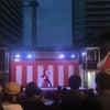 『納涼ステージ』&『特歌祭33』!の画像