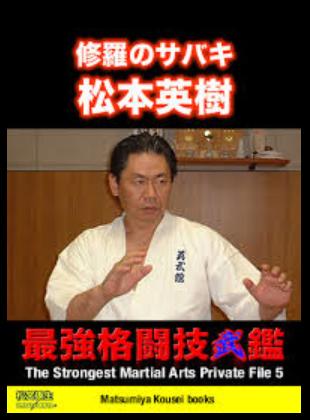 松宮康生の最強格闘技図鑑2 Matsumiya Kousei英武館・松本英樹は修羅のサバキ