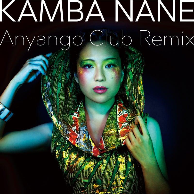 Anyango Around the World