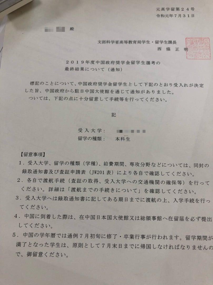 中国政府奨学金 募集要項等公開されました!この記事はアメンバーさん限定です。