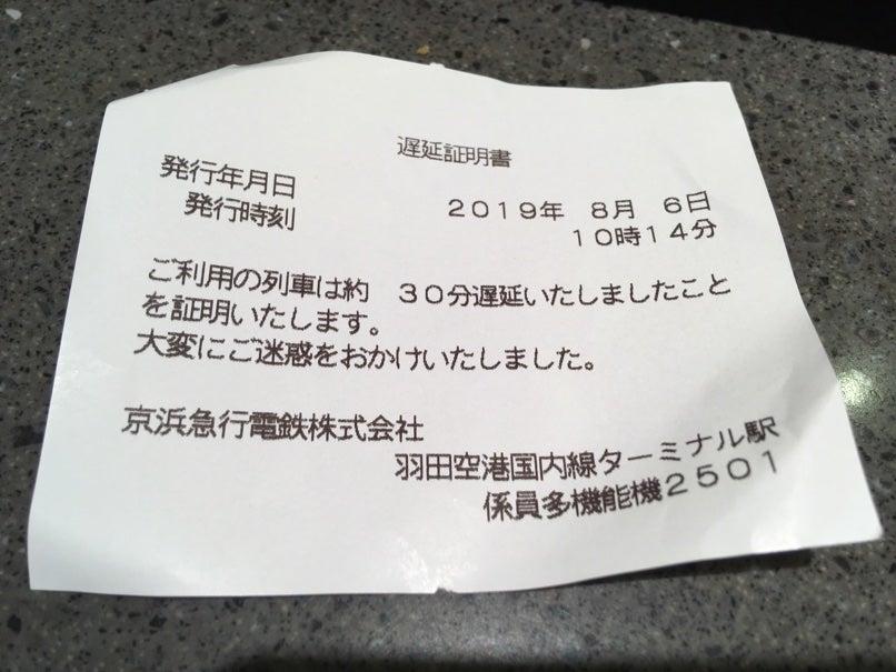 京浜 急行 遅延 証明 書