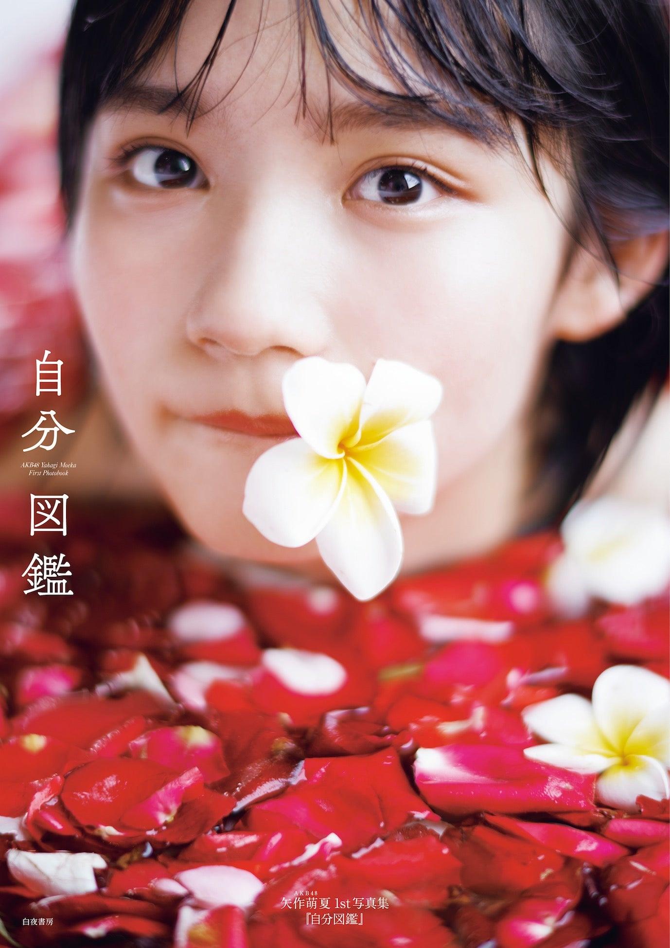 矢作萌夏】8/8(木)1st写真集『自分図鑑』発売記念お渡し会