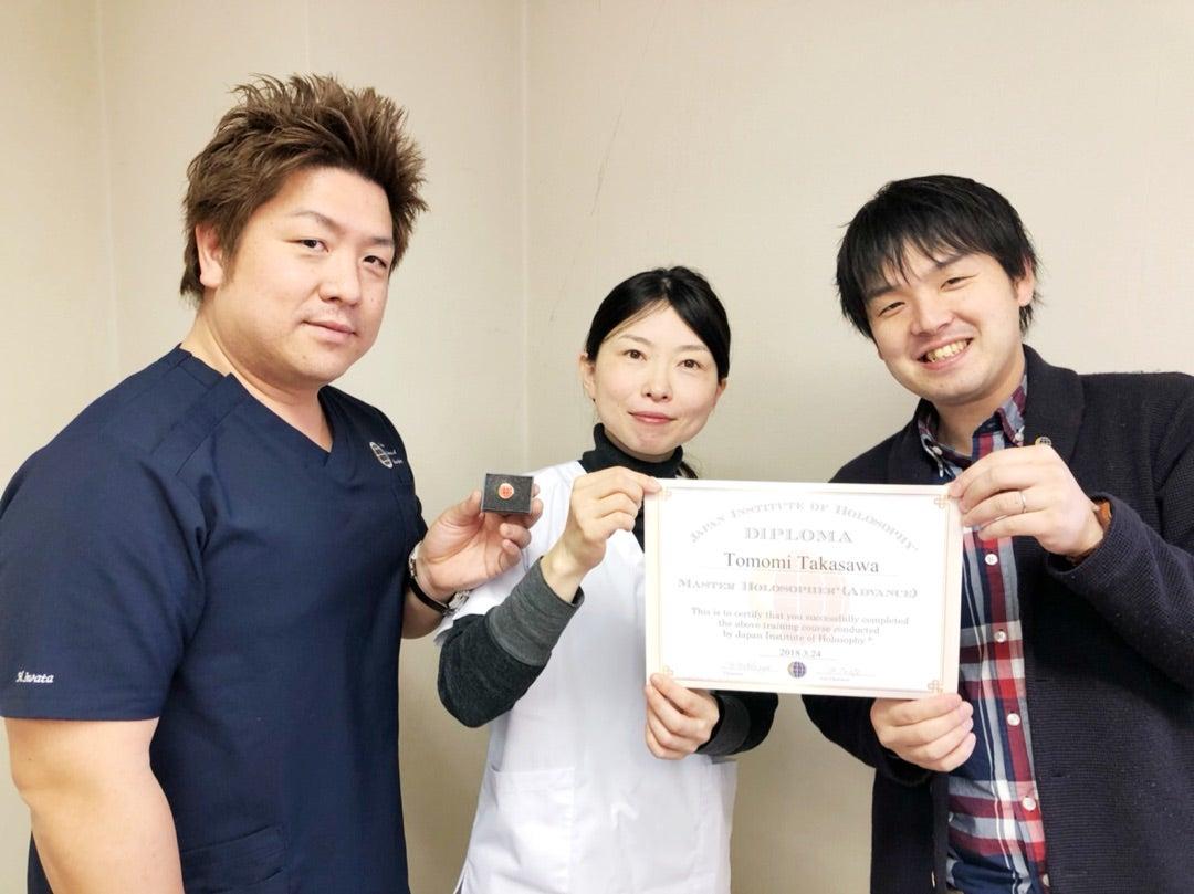 第3期Masterholosopher®︎advance講座(名古屋開催 )募集開始のお知らせの記事より