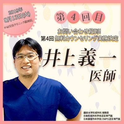 井上義一医師の無料カウンセリングポスター