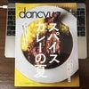 dancyu2019年9月号 スパイスカレーの夏の画像