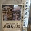 ブログ|秋田県能代市の酒屋 ランマン屋酒店ブログ