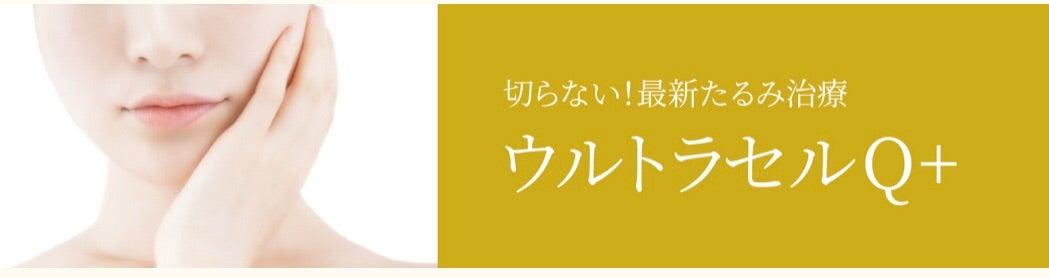ウルトラセルQプラスに新オプションメニュー登場!