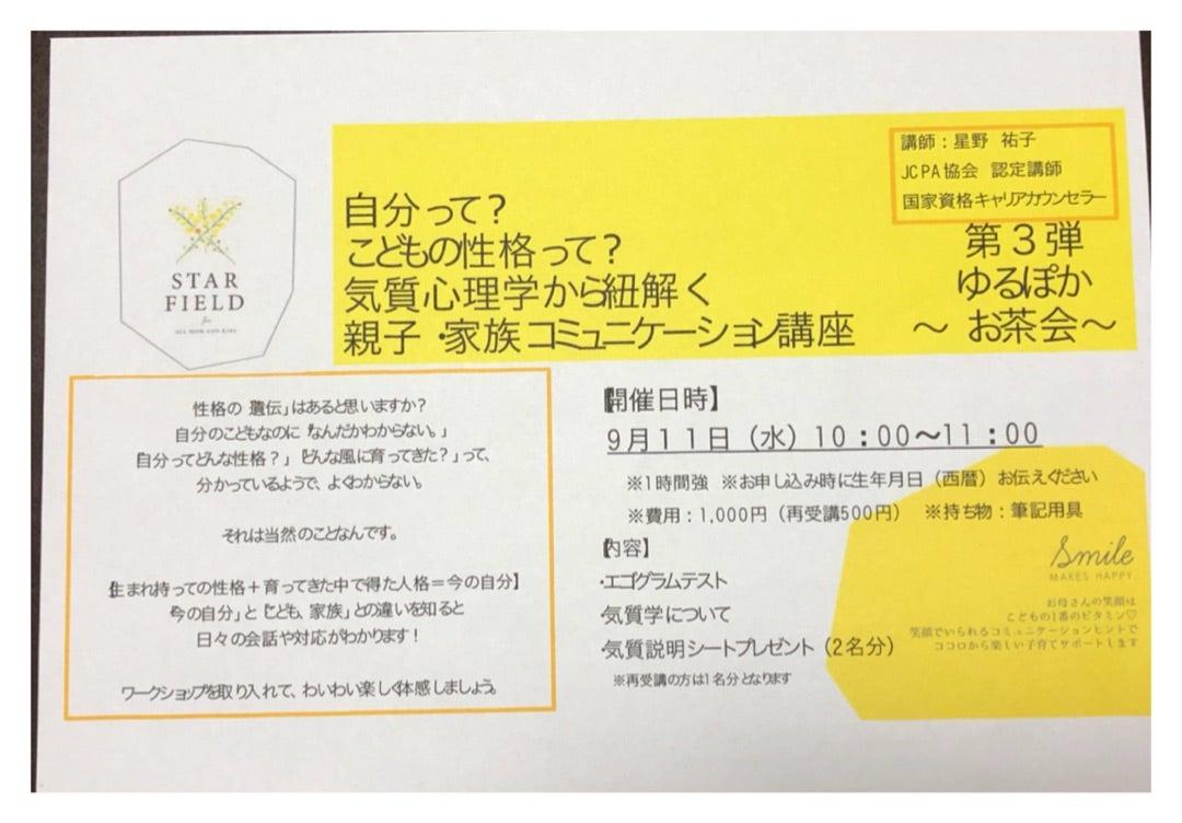 9/11(水)気質心理学から紐解く「親子・家族コミュニケーション講座〜お茶会〜のお知らせ!