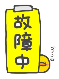 まさか!まさかの故障 | 神戸 御影 岡本 芦屋 アーティフィシャル ...
