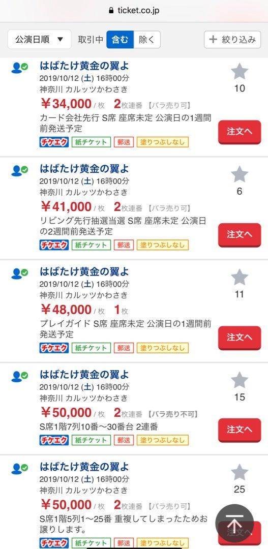 流通センター 宝塚 チケット