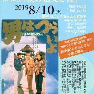 8月10日(土)寅さん第42作フィルム上映会の画像