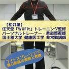 熱中症対策に「任天堂 Wii Fit」 フィットネスキッズの育て方  松井薫パーソナルトレーナーの記事より